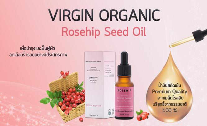 Virgin Organic Rosehip Oil