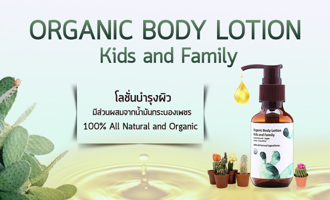 Organic Body Lotin