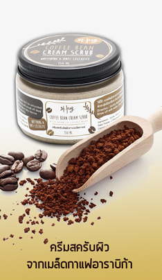 Scrub Coffee