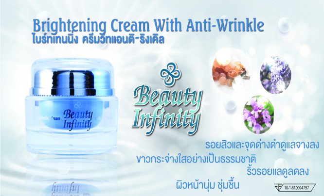 Beauty Infinity Brightening Cream With Anti-Wrinkle