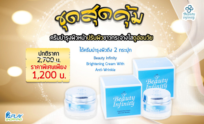 Beauty Infinity Brightening Cream With Anti-Wrinkle 4